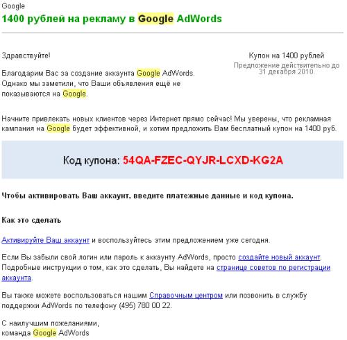 Купон на 1400 рублей от Google AdWords