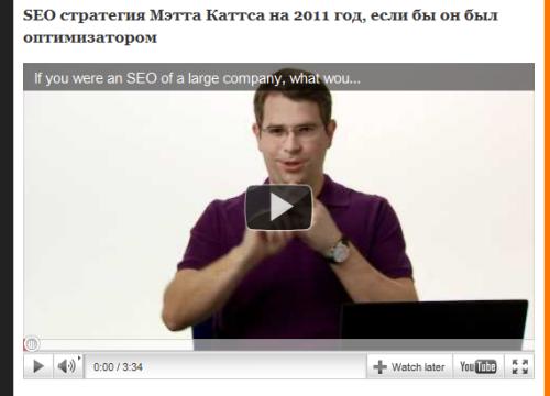 SEO стратегия Мэтта Каттса на 2011 год