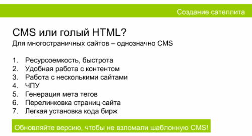 CMS или голый HTML