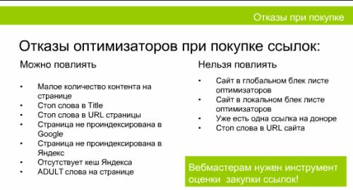 Отказы оптимизаторов при покупке ссылок