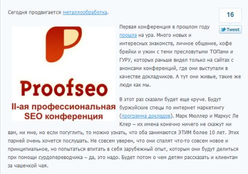 Конференция ProofSEO