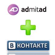 Admitad плюс ВКонтакте