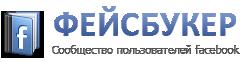 Сообщество пользователей Facebook в России
