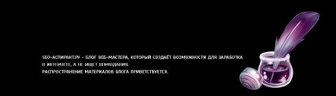 seo-aspirant.ru - подвал
