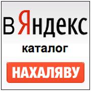 В Яндекс каталог нахаляву