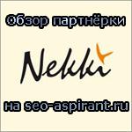 Nekki - обзор партнёрки