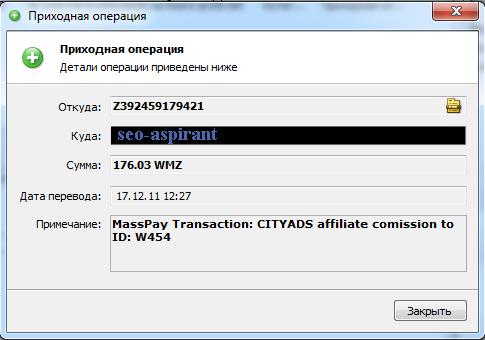 CityAds - скрин выплат
