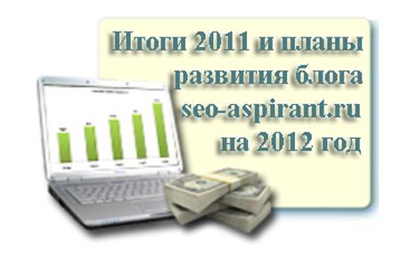 Итоги 2011 и планы развития блога на 2012 год