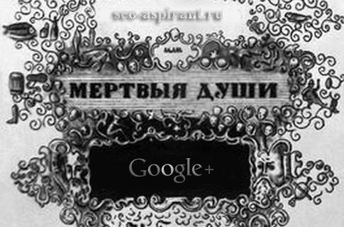 Мёртвые души в Google+