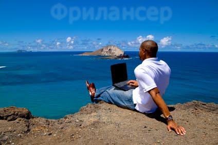 Плюсы онлайн работы на дядю