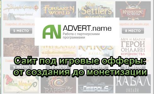 advert.name - отзыв SEO-аспиранта
