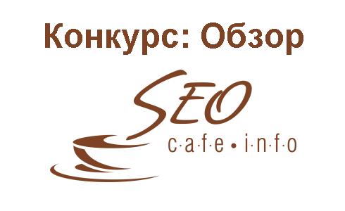 www.seocafe.info