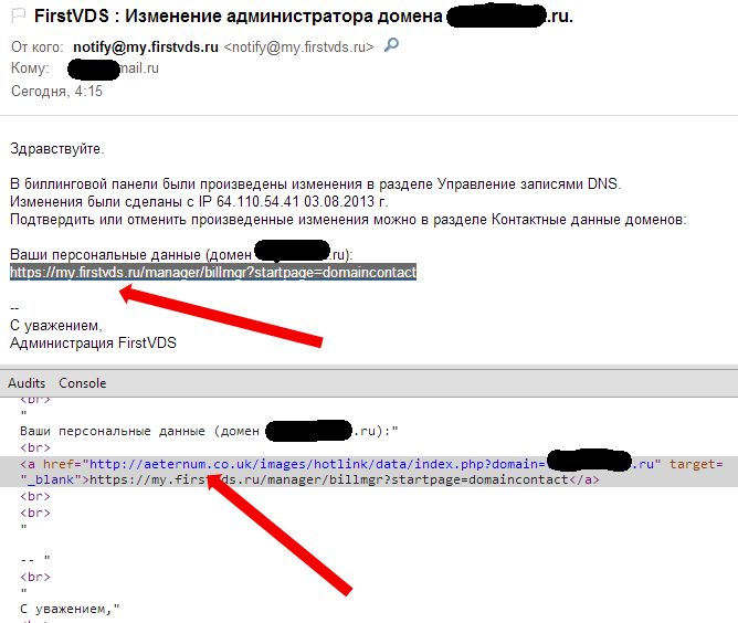 FirstVDS : Изменение администратора домена