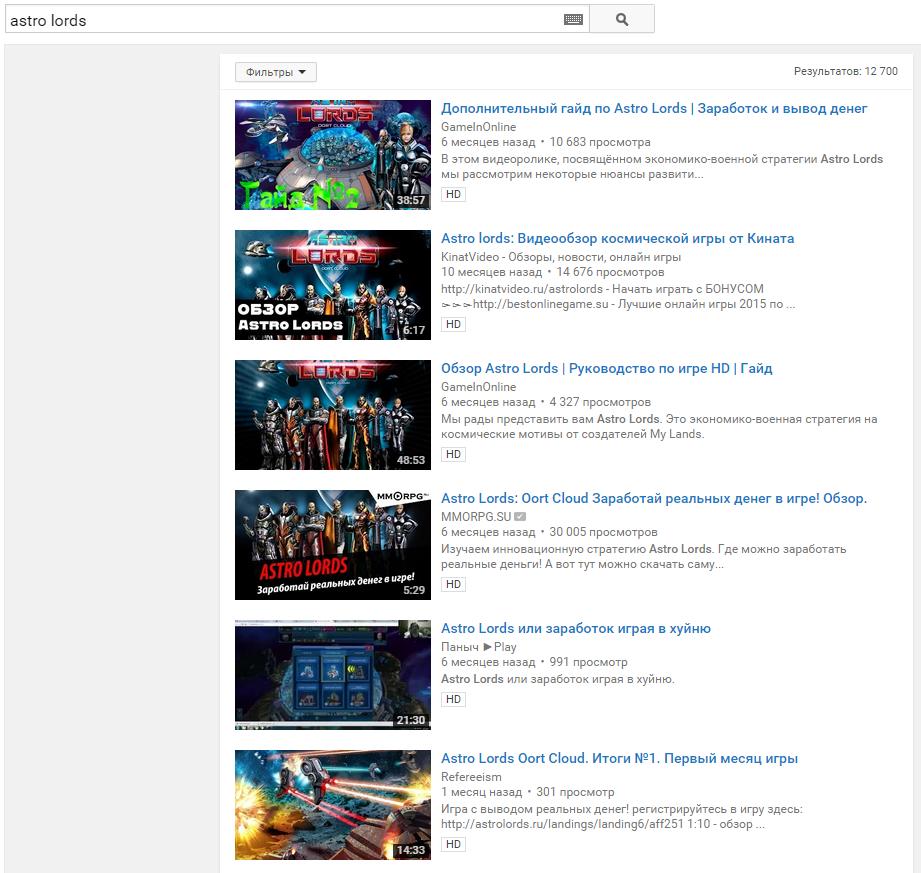 """Выдача YouTube по запросу """"Astro Lords"""""""