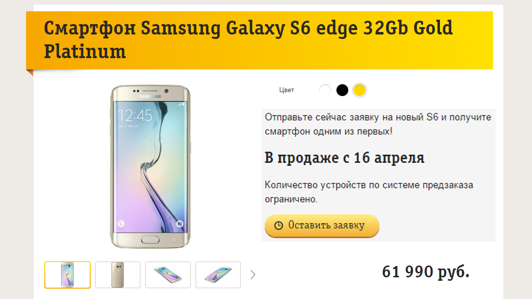 Несколько свежих идей под CPA: My Lands и Astro Lords, Игровой опрос, Samsung Galaxy S6 edge