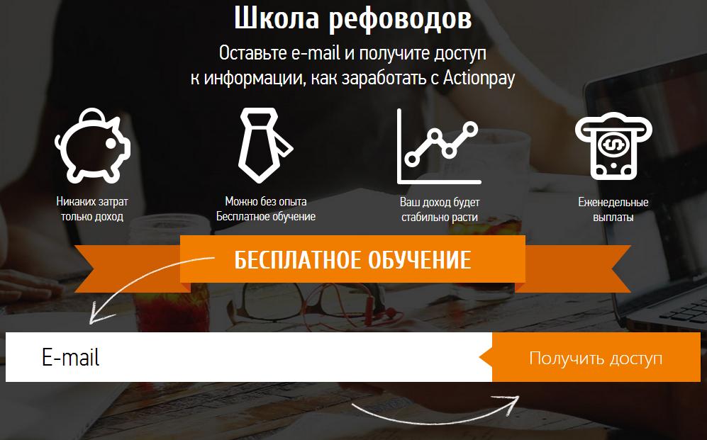 Реферальная программа в Actionpay