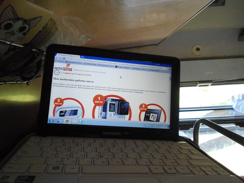 Рабочее место вебмастера в поезде