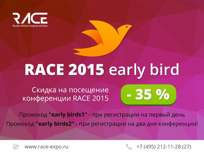 Скидка на посещение конференции RACE 2015