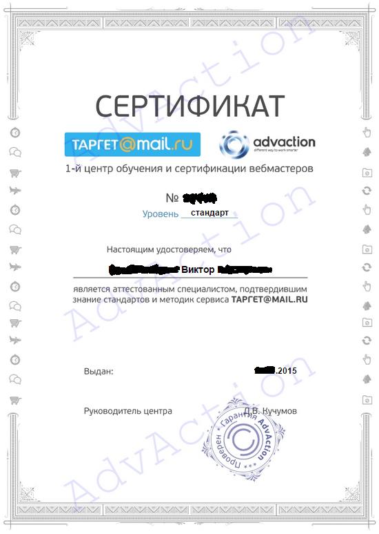 Как SEO-аспирант стал сертифицированным специалистом по myTarget