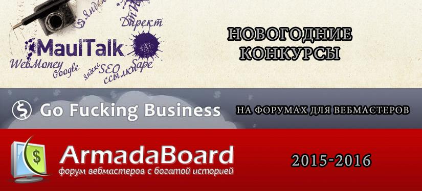 Новогодние конкурсы на форумах для вебмастеров 2015-2016