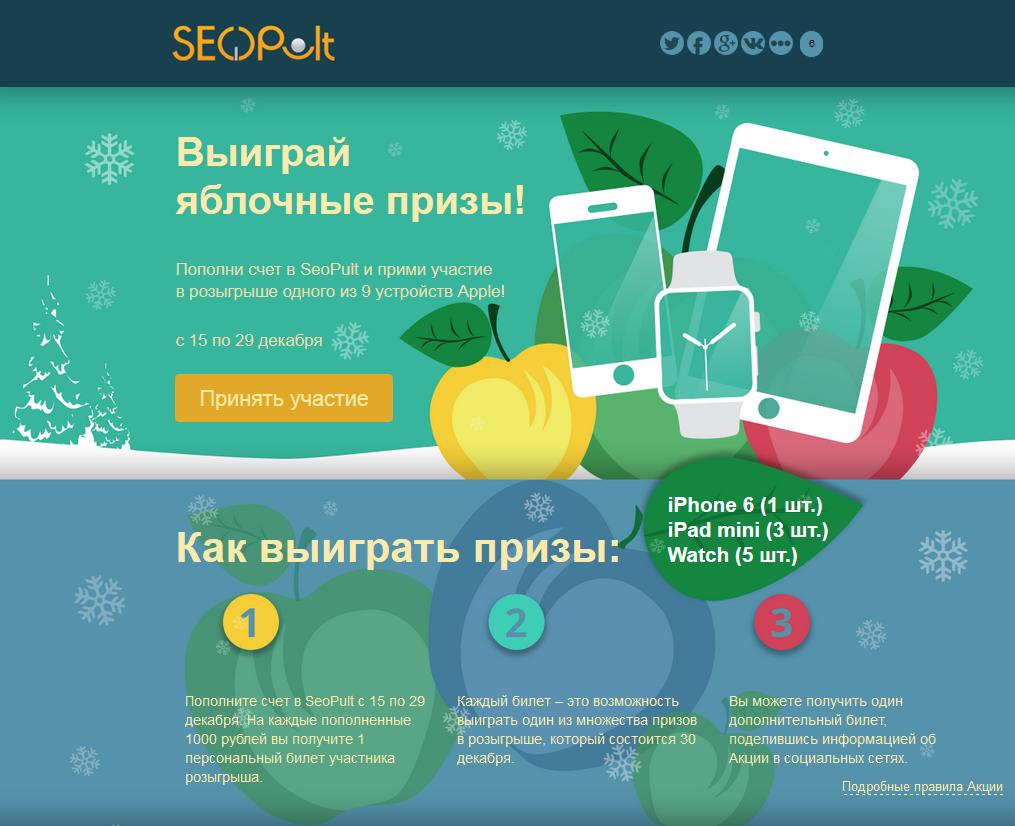 SeoPult разыгрывает в честь Нового года 9 устройств от Apple