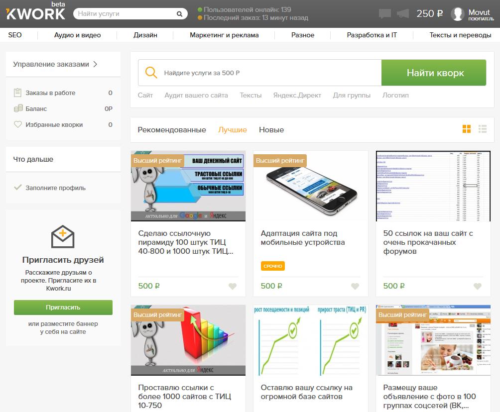 Kwork – биржа фриланса от владельцев GoGetLinks, Миралинкс, Телдери