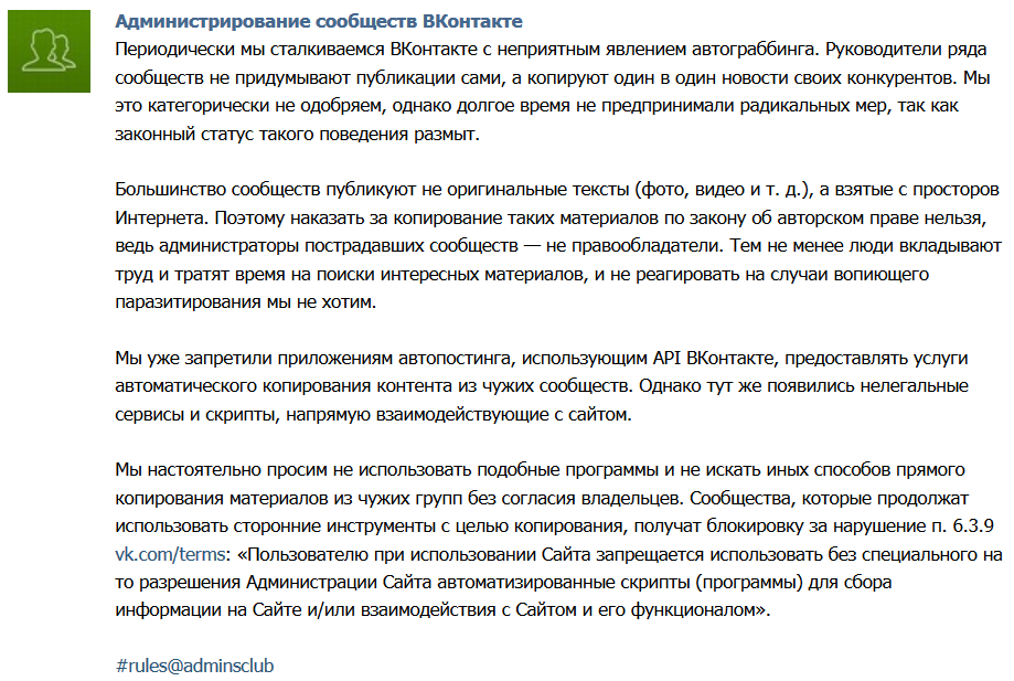 Администрирование сообществ ВКонтакте