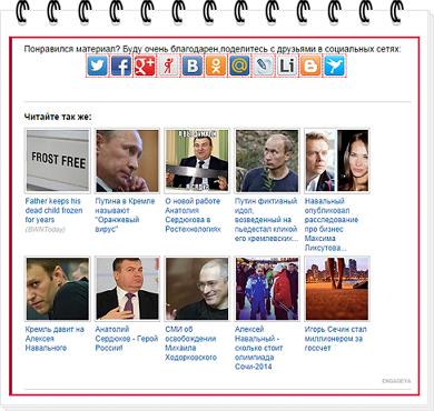 Виджет похожих статей для Blogger от engageya.com