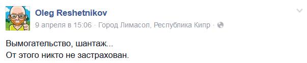Олег Решетников