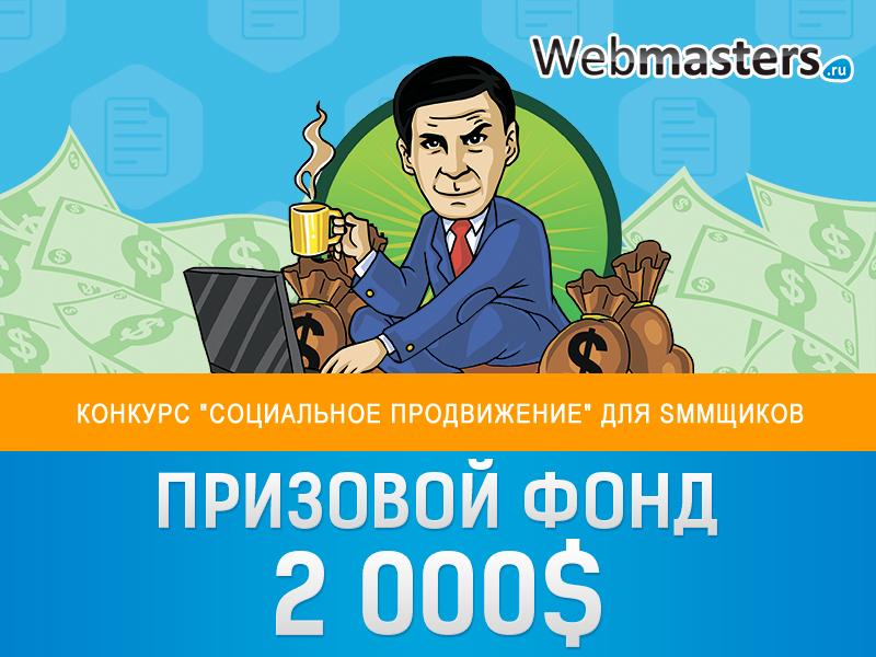 Пишу статью для конкурса SMMщиков на Webmasters