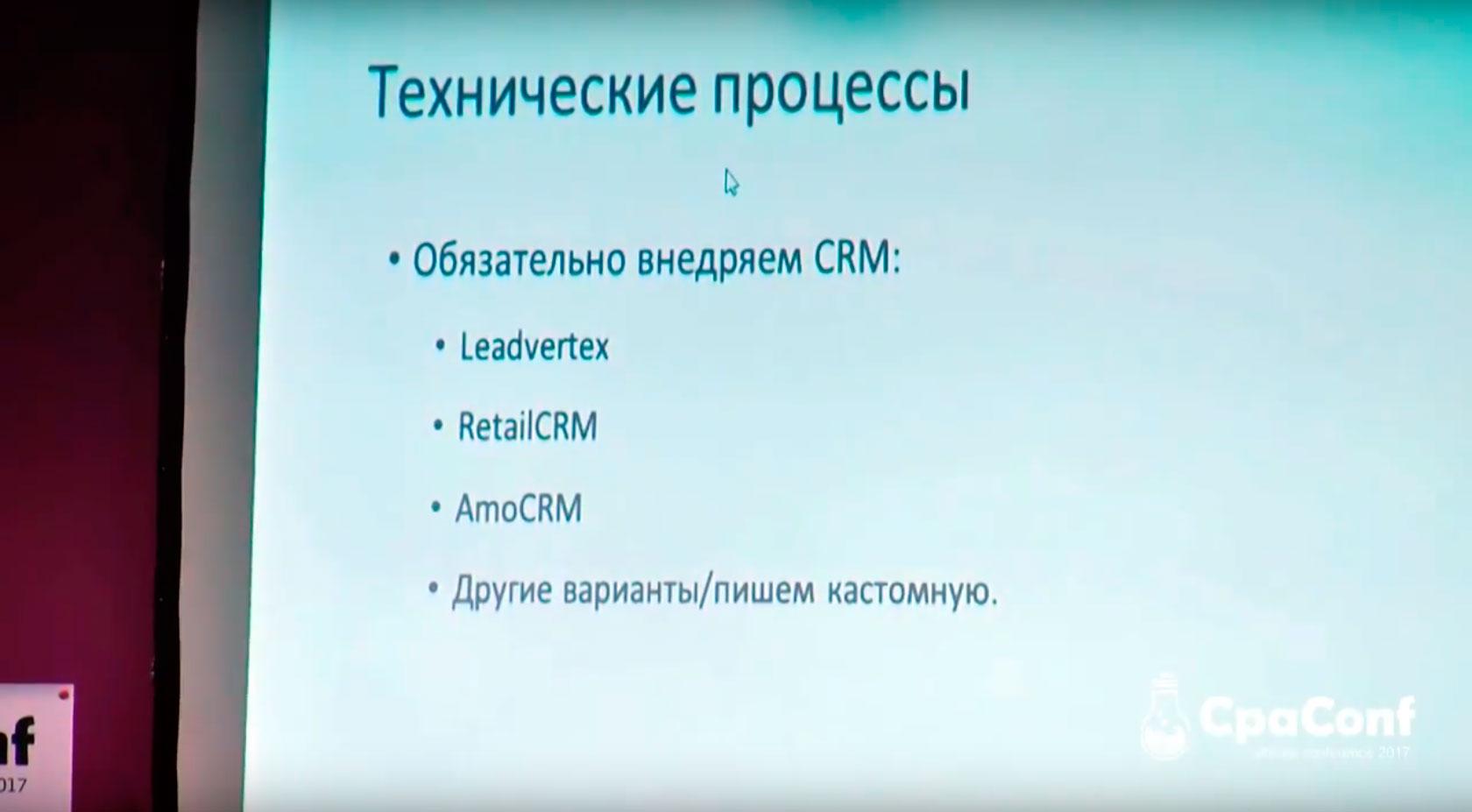 Системный отдел продаж товаров для СРА