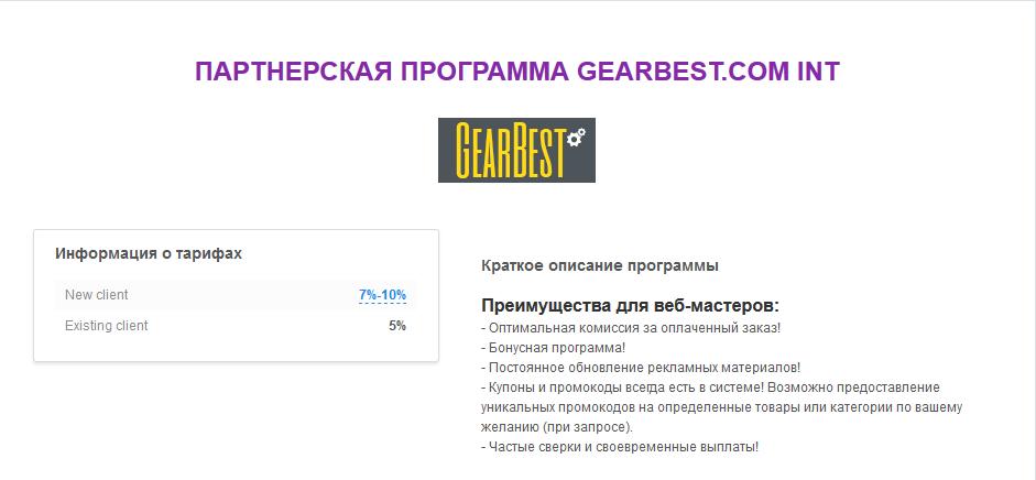 Партнерская программа GearBest.com INT