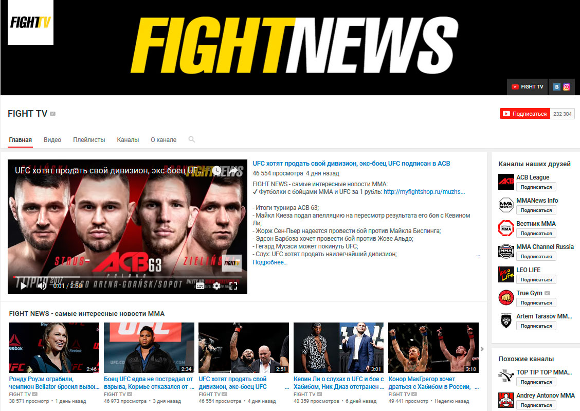 FIGHT NEWS