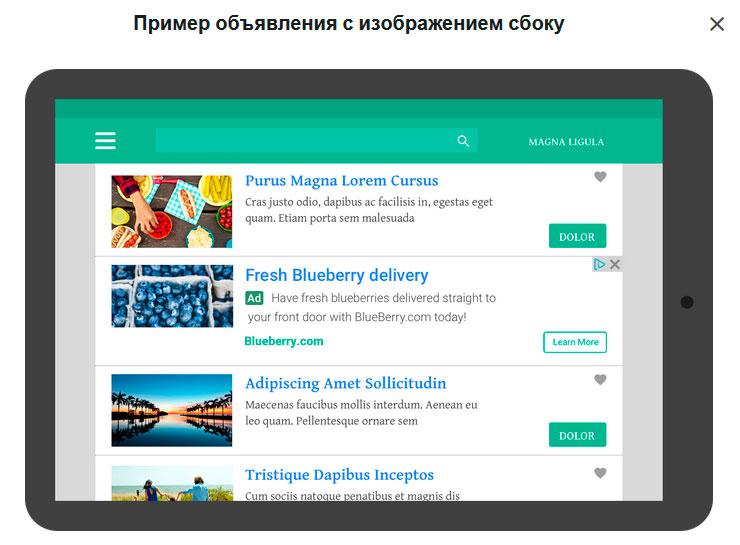 Сервис контекстной рекламы Google AdSense запустил нативные объявления (Native ads)