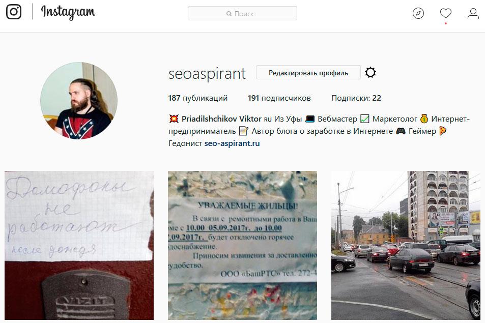 Как и сколько можно заработать в Инстаграме денег на подписчиках, лайках и на рекламе блогеру