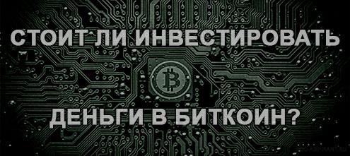 Стоит ли вкладывать деньги в Биткоин, Эфириум, есть ли смысл инвестировать в другие криптовалюты, выгодно ли это