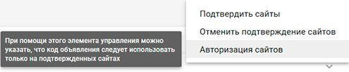 Что делать, если чужие сайты используют мой код AdSense