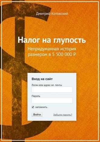 История о том, как вебмастер купил квартиру, зарабатывая деньги на SMS-подписках и спаме в Одноклассниках