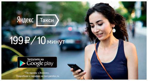 Баннеры Яндекса