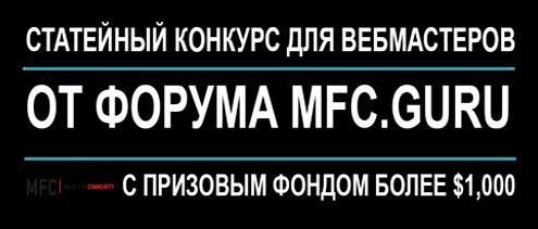 Статейный конкурс от форума MFC