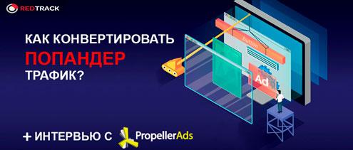 Как конвертировать Попандер-трафик — руководство от RedTrack и интервью с PropellerAds