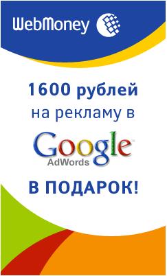 Купон Google AdWords на сумму 1600 рублей в подарок