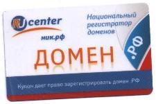 купон на РФ