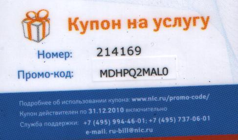 Купон на домен РФ