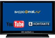 YouTube, Вконтакте, mail ru