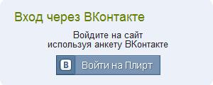 Plirt - ВКонтакте