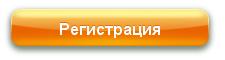 Пригласить друга на biglion.ru