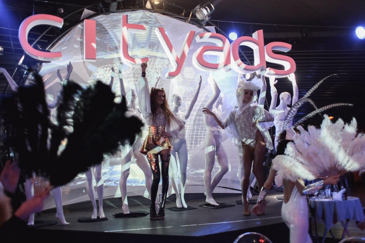 Одна из вечеринок для вебмастеров CityAds