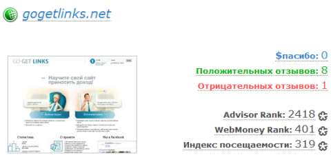 GoGetLinks - webmoney отзывы