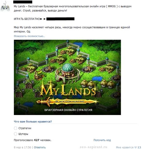 Рекламное сообщение В Контакте